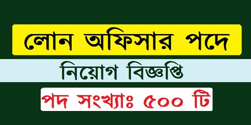 jobs circular Loan Officer