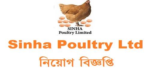 Photo of Sinha Poultry Ltd jobs circular