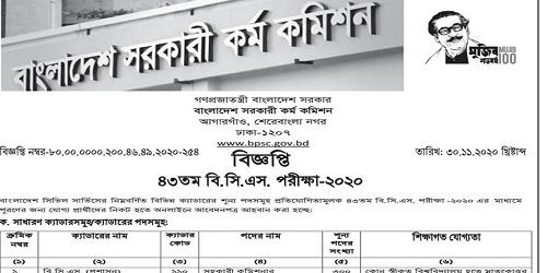 Photo of Bangladesh Public Service Commission -BCS Exam Circular