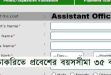 Photo of Assistant Officer jobs circular