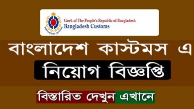 Photo of Job Circular Bangladesh Customs