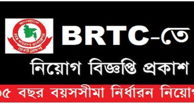 Photo of Bangladesh Road Transport Corporation-BRTC Job Circular