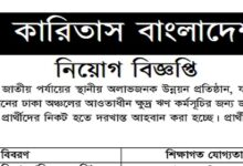 Photo of Caritas Bangladesh Job Circular