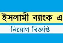Photo of Islami Bank LimitedJob Circular