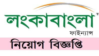 Photo of LankaBangla Finance Ltd. Job Circular