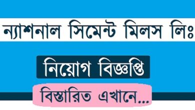 Photo of National Cement Mills Ltd Job Circular