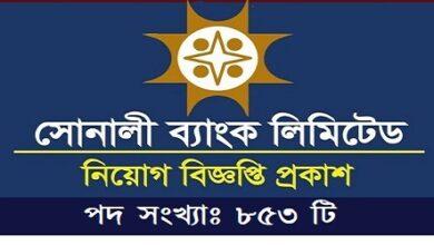 Photo of Bangladesh Bank (Sonali Bank) Job Circular
