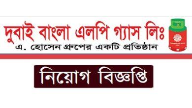 Photo of Dubai Bangla LPG LtdJob Circular