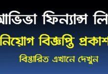 Photo of Aviva Finance Limited Job Circular