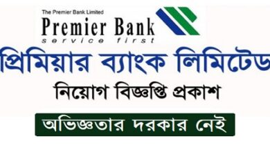 Photo of The Premier Bank Limited Job Circular
