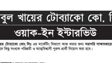 Photo of Abul Khair Tobacco Co. Ltd published a Job Circular.