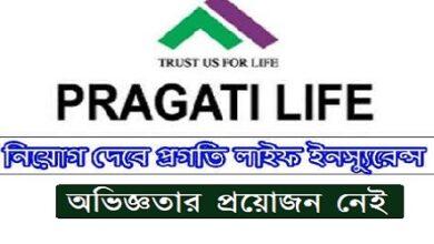 Photo of Pragati Life Insurance Ltd Job Circular