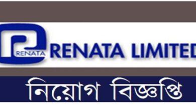 Photo of Renata Limited Job Circular