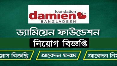 Photo of Damien Foundation Bangladesh Job Circular
