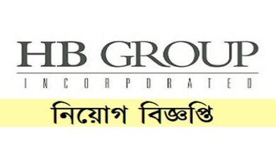 Photo of HB Group Job Circular