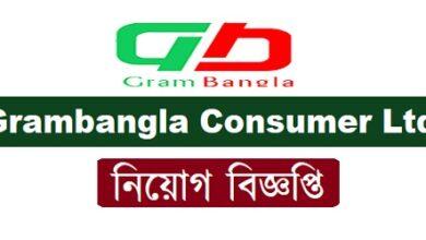 Photo of Grambangla Consumer Ltd Job Circular
