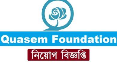 Photo of Quasem Foundation Job Circular