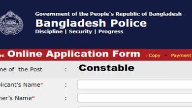Photo of Bangladesh Police Job Circular- www.police.gov.bd