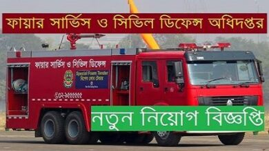 Photo of Fire Service and Civil DefenseJob Circular