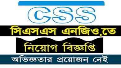 Photo of Job Circular Christian Service Society (CSS)