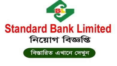 Photo of Standard Bank Limited Job Circular -Online Apply