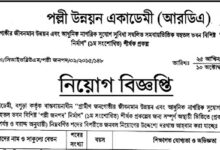 Photo of Rural Development Academy (RDA) Job Circular